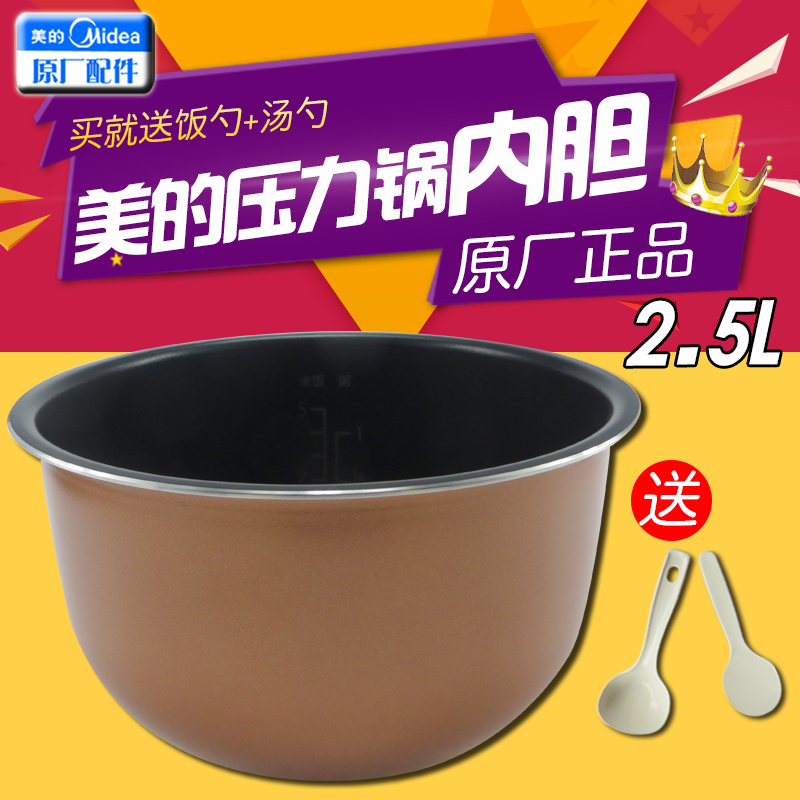 Us electric pressure cooker liner MY-SS2521/WSS2521 electric pressure cooker inner pot 2.5l genuine accessories