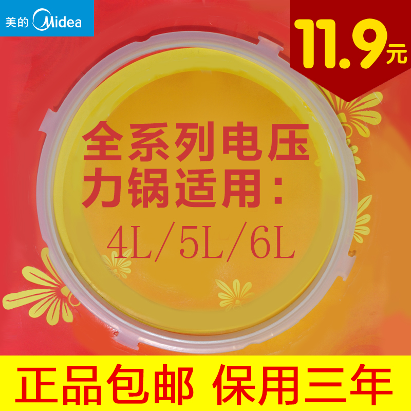 Us electric pressure cooker seals silicone ring apron universal 4l5l6l genuine original thick ring free shipping