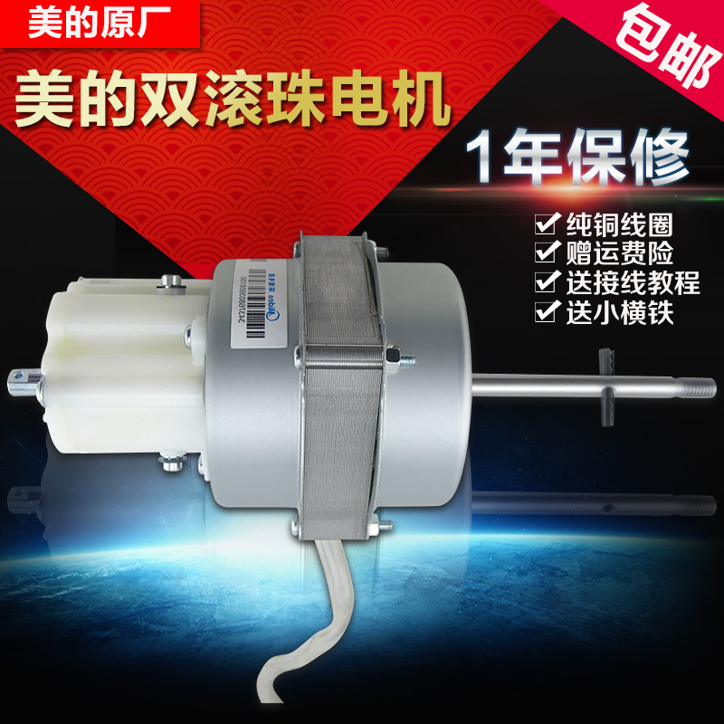 Us electric rotary shaking his head fan motor ceiling fan ceiling fan ceiling fan motor fan motor copper wire axletree