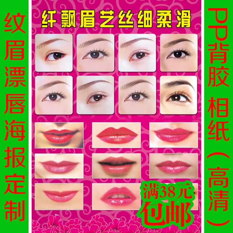 China Plastic Eyebrow Stencils China Plastic Eyebrow Stencils