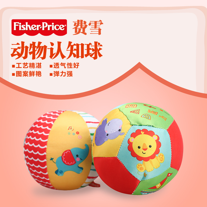 Us fisher animal cognition 4 inch ball rattles baby grasping the ball ball ball baby toy ball bell ball cloth ball baby