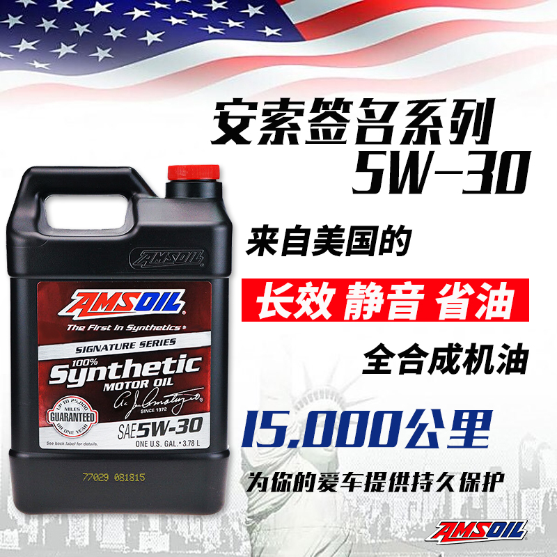 Us imports amsoil 5w-30 engine oil diester amsoil signature fully synthetic engine oil 5w30 sn mute