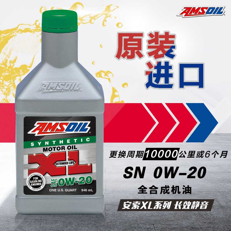 Us imports amsoil amsoil amsoil 0w-20 sn grade synthetic oil lubricants oil universal oil 0.946l