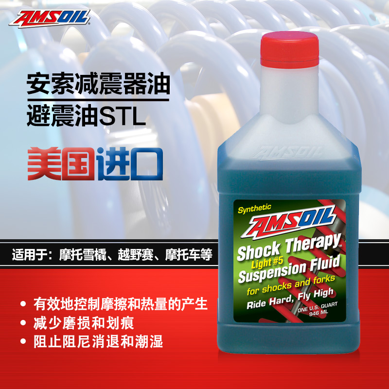 Us imports amsoil amsoil buggy racing motorcycle shock absorber front fork oil shock absorber oil stl