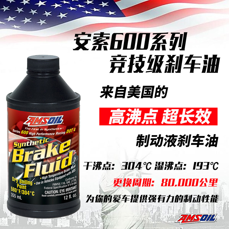 Us imports amsoil amsoil high performance and high boiling point system dynamic fluid fully synthetic brake fluid dot4 clutch oil