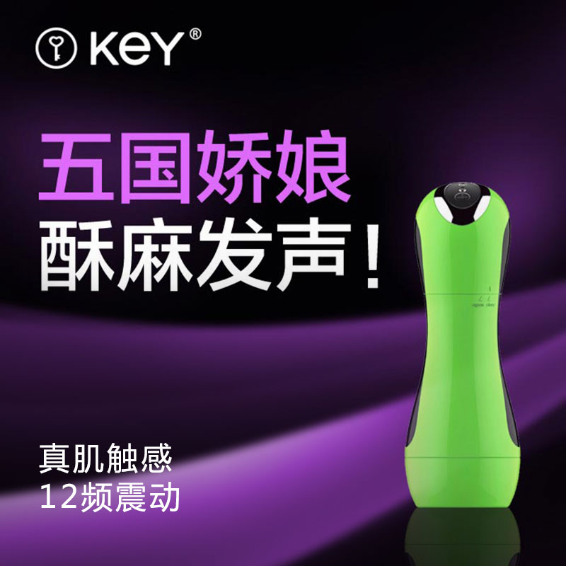Us key4d electric aircraft cup male vocal reverse mold adult products