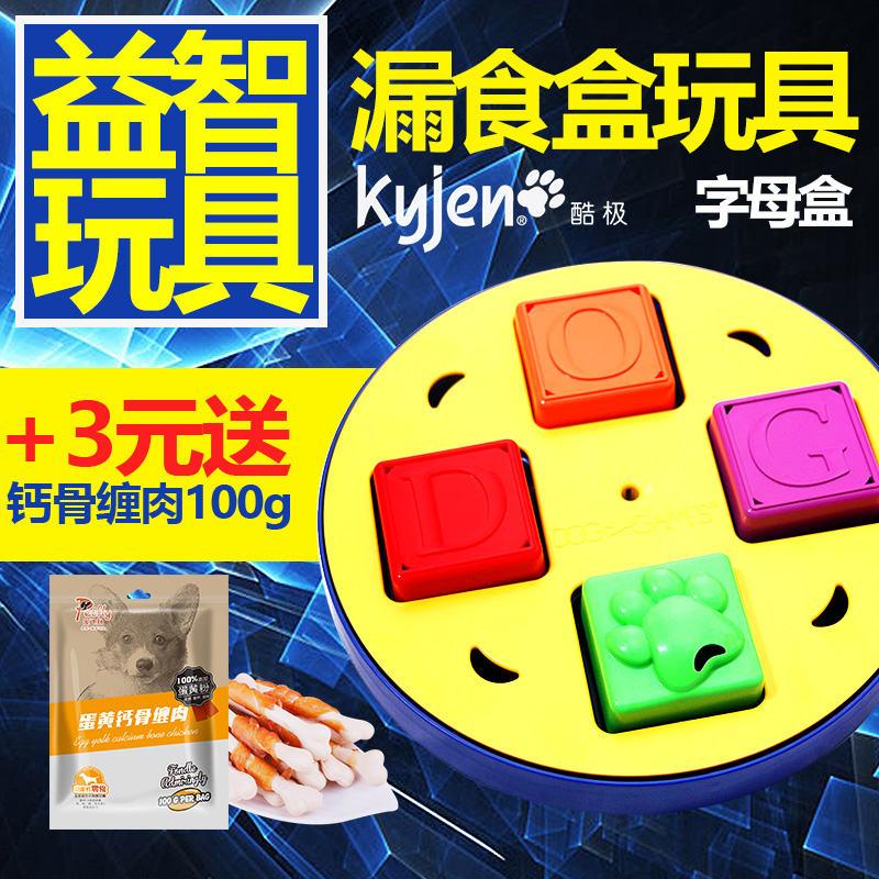 Us kyjen very cool letter box intelligence toys educational toys pet toys training supplies slow food bowl
