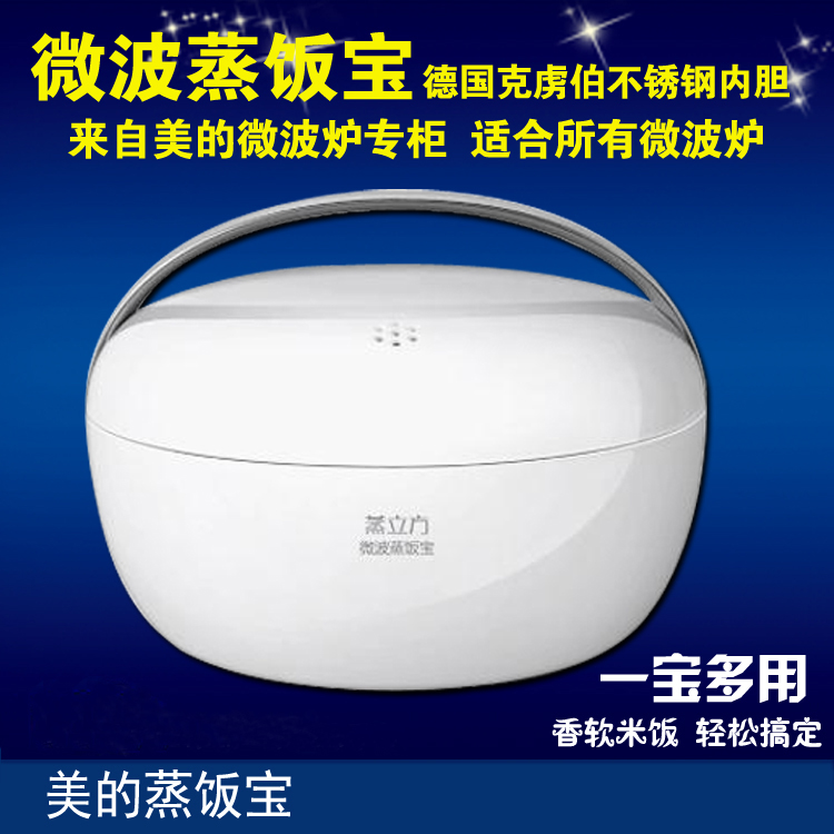 Us microwave steaming treasure FB-3L-1 rice cooker to cook steamed bao jy/FB-1.5L-1JYFB-3L-1 steam cubic