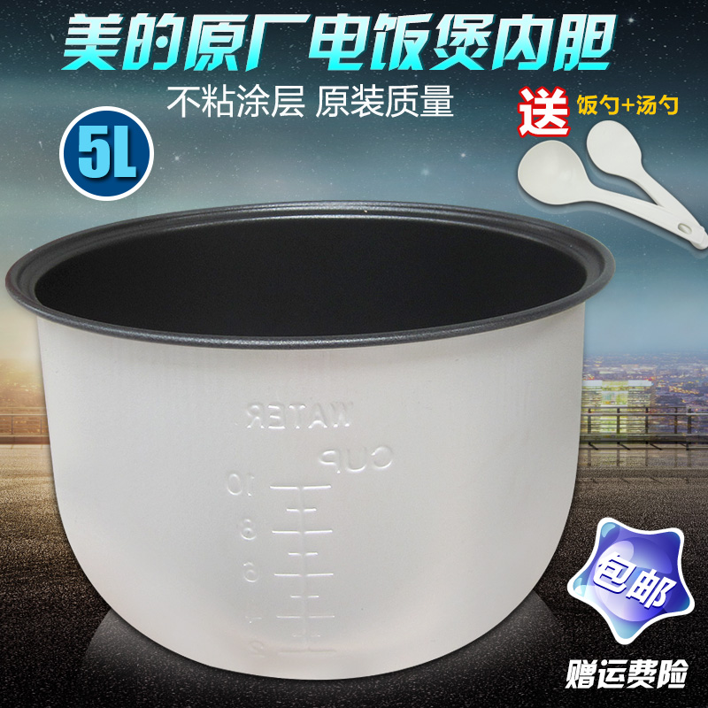Us rice cooker liner 5l MB-YJ50DB/yj508c/mb-yj50ec YJ508B inner pot free shipping