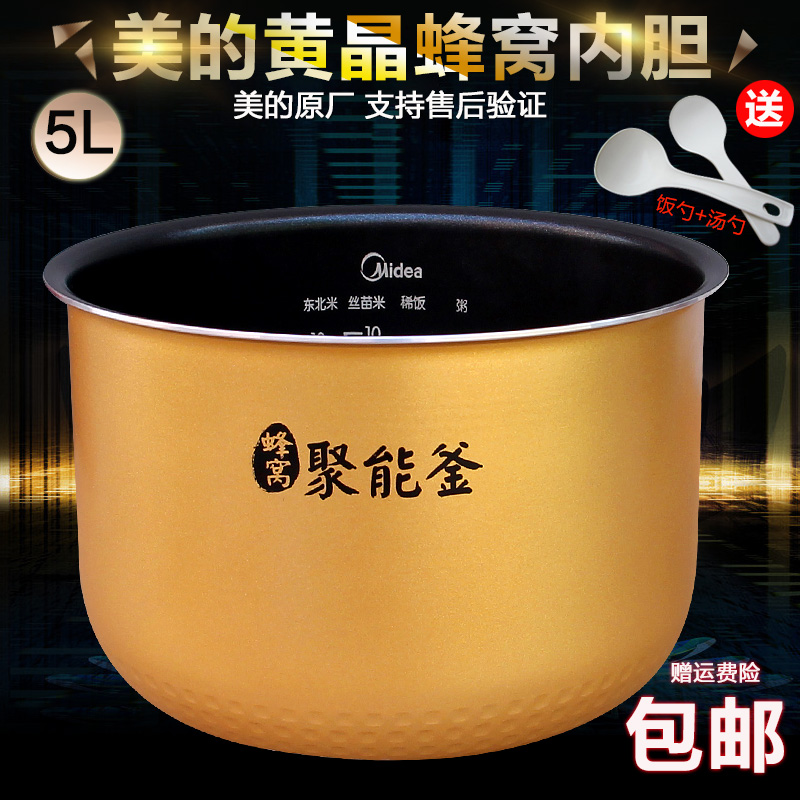 Us rice cooker rice cooker nonstick liner 5l/liter topaz honeycomb mb-fd50ub/FD50B/fd50 h authentic free shipping
