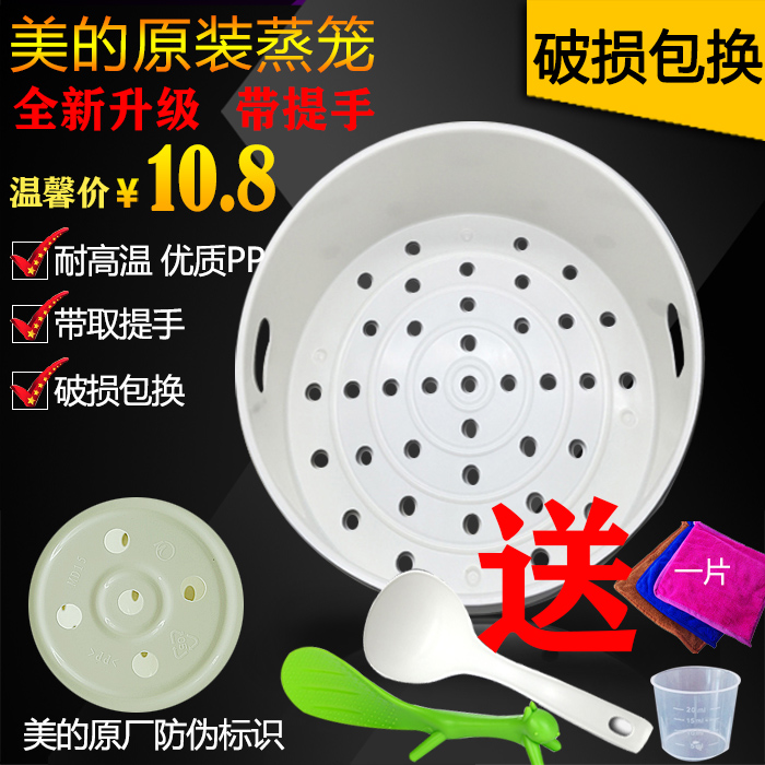 Us rice cooker steamer/steaming rack/steam grid/steamer rice cooker rice cooker 3 liters 4l/5l/liter original Clothing factory accessories free shipping