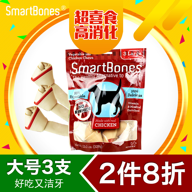 Us smartbones chicken flavor 3 loaded dog chews large molar tooth cleaning bone pet dog snacks
