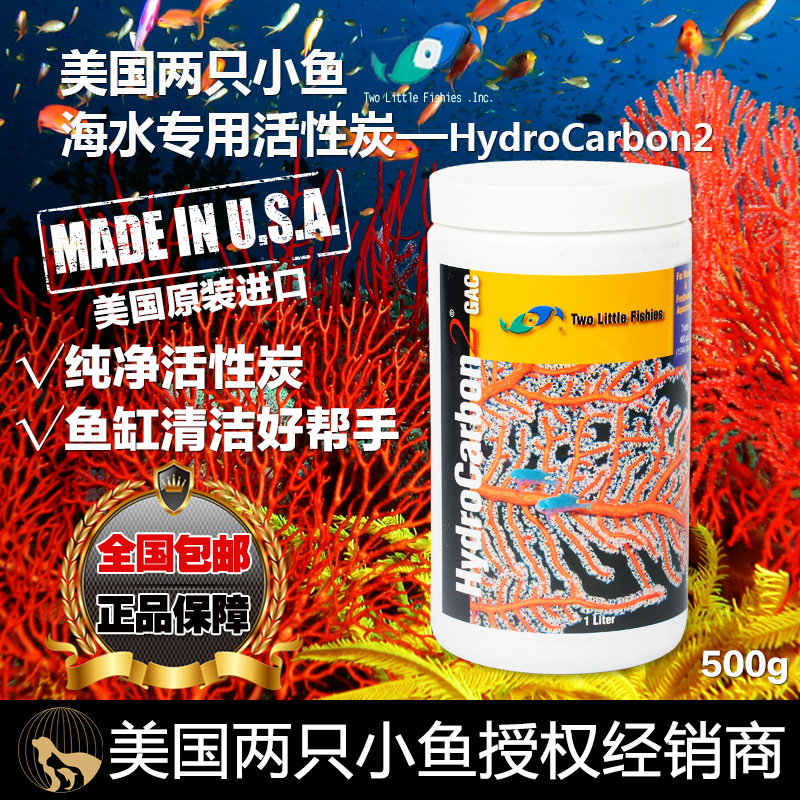 Us two fish dedicated seawater activated carbon adsorption clean carbon long pure activated carbon to purify the water
