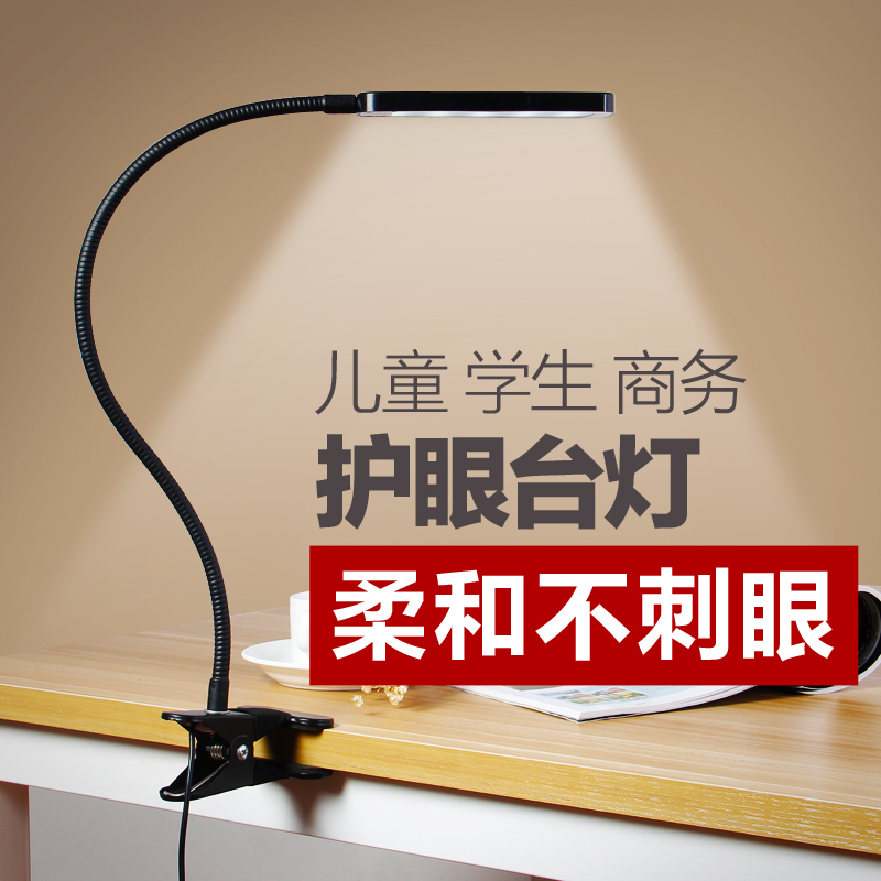 Usb led lamp energy saving eye lamp clip student dormitory desk laptop computer charging treasure light nightlight