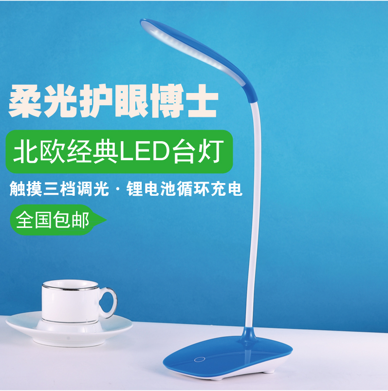 Usb led lamp eye study and work office bedroom bedside lamp creative lamp rechargeable lamp touch switch