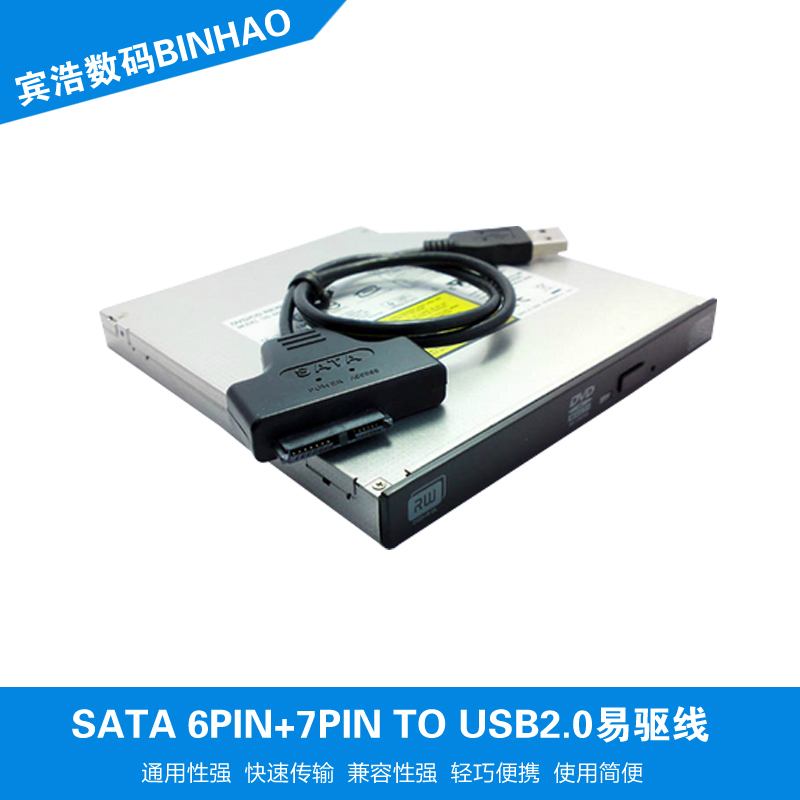 Usb to laptop dvd drive slimline sata easy to drive line usb to sata notebook drive line