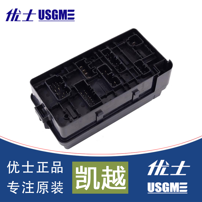 Ushi ushi genuine auto parts box junction box assembly suitable for excelle wiring box assembly