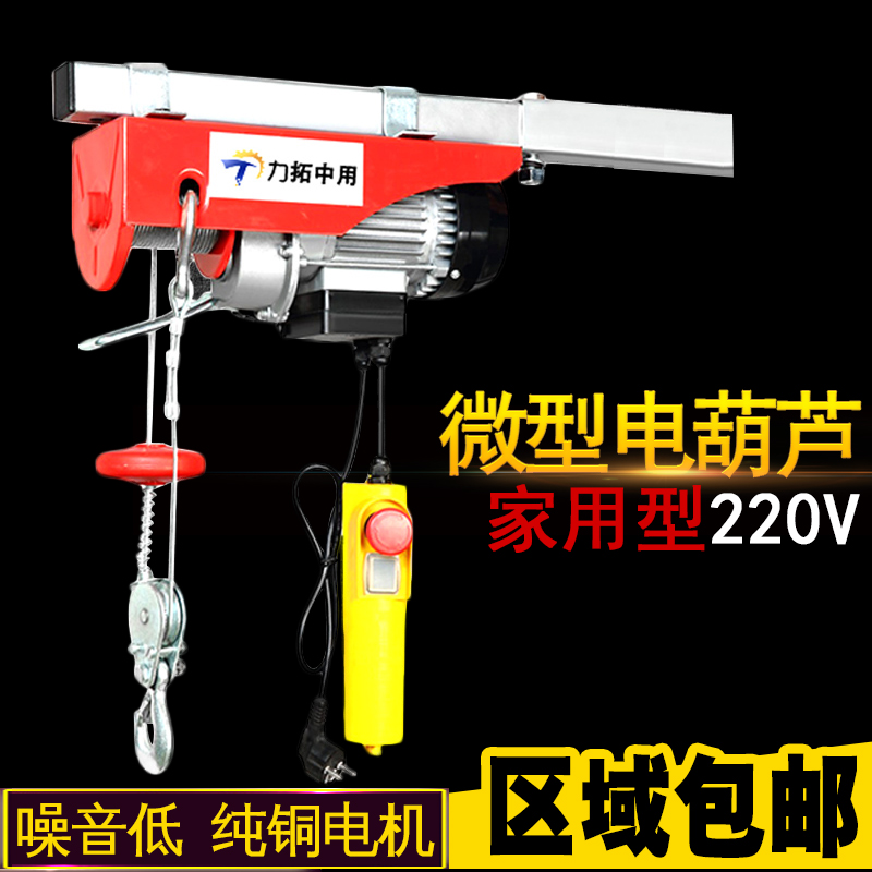 V individual household mini electric hoist electric hoist crane outdoor indoor small crane can be equipped with remote control