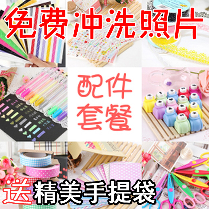 Value! album diy accessories package shipping materials pasted korean style handmade album album tool kit