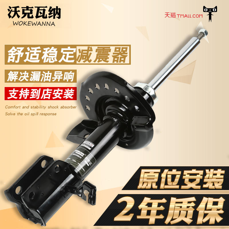 Vannes wouk dedicated elegant statue old santa fe hyundai sonata yuet modified shock absorbers front and rear shock absorbers machine