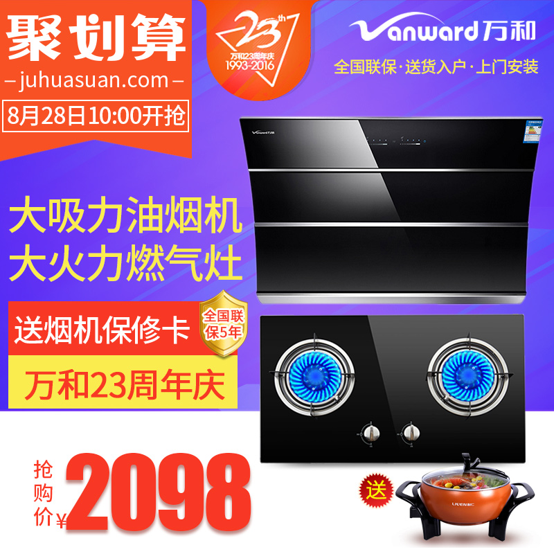Vanward/wan and large suction side of the suction hood gas stove gas stove over high heat stove hood smoke stoves ensemble