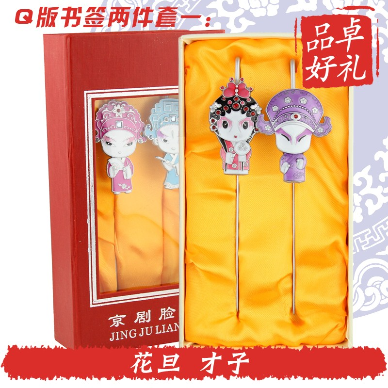 [Variety] pattern q version of peking opera bookmarks piece pair bookmark bookmark creative classical chinese style