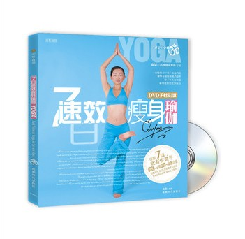 Vatican cool slimming weight loss quick weight loss yoga on 7 genuine upgraded version of the tutorial book with dvd