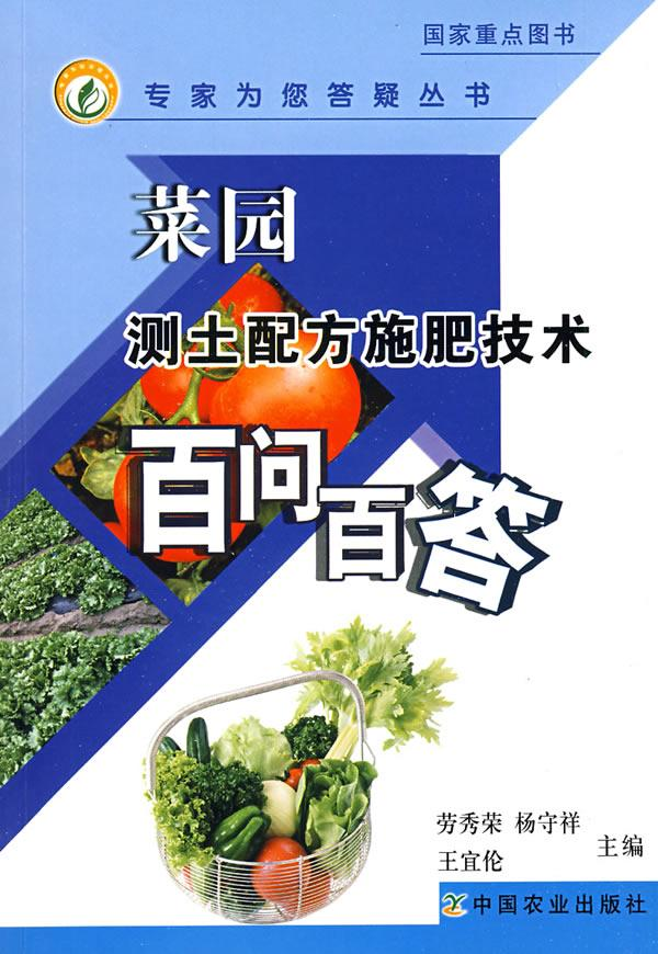 Vegetable fertilization technology a140086 experts for your q series/xinhua bookstore genuine selling Figure books