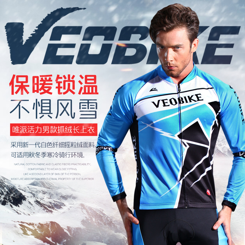 Veobike only faction vitality men's fleece thick autumn and winter cycling clothing cycling jersey shirt
