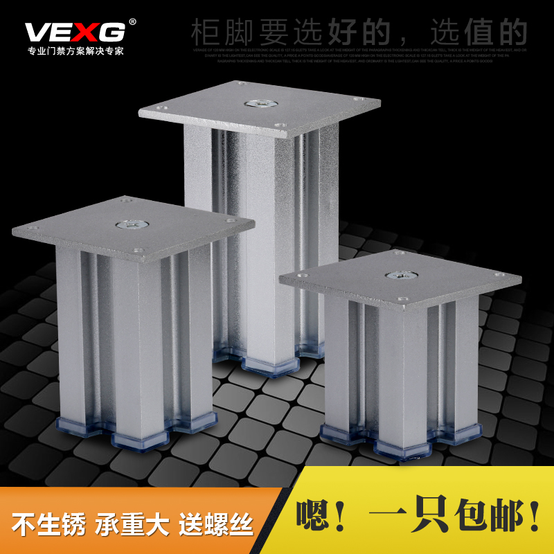 Vexg strengthened aluminum cabinet foot cabinet foot coffee table legs furniture legs foot of the bed sofa foot branch support legs legs legs