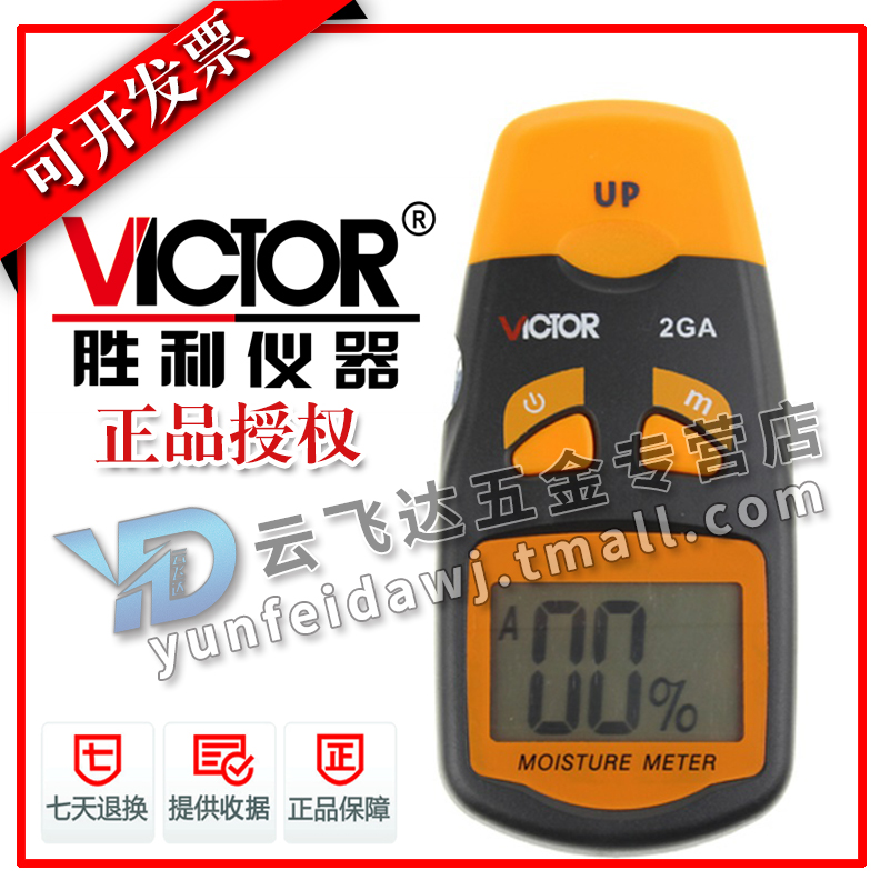 Victory instrument vc2ga wood moisture tester/wood moisture level detector/moisture meter/measuring timber