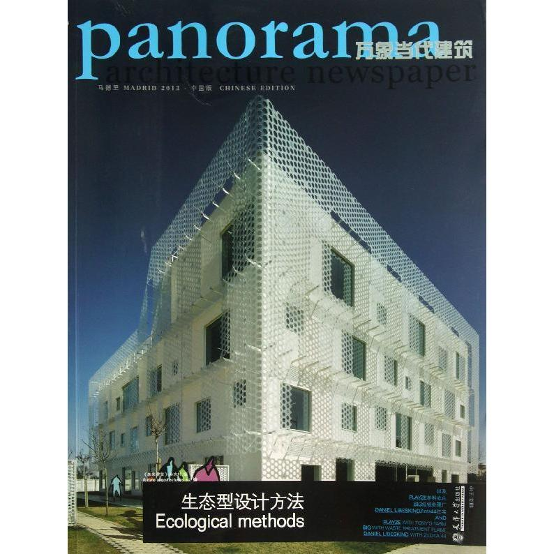 Vientiane contemporary architecture (9) architectural design xinhua bookstore genuine selling books wenxuan network