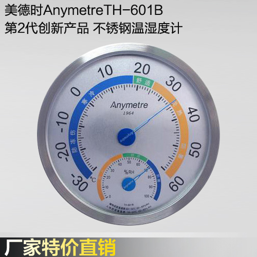 Virtue when anymetre 2nd generation of innovative products of stainless steel thermometer hygrometer hrskur