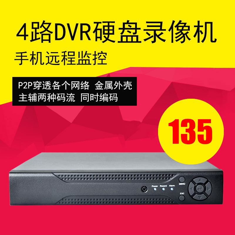 Visual security 4 full d1 dvr dvr surveillance equipment monitoring host h. 264 embedded Type