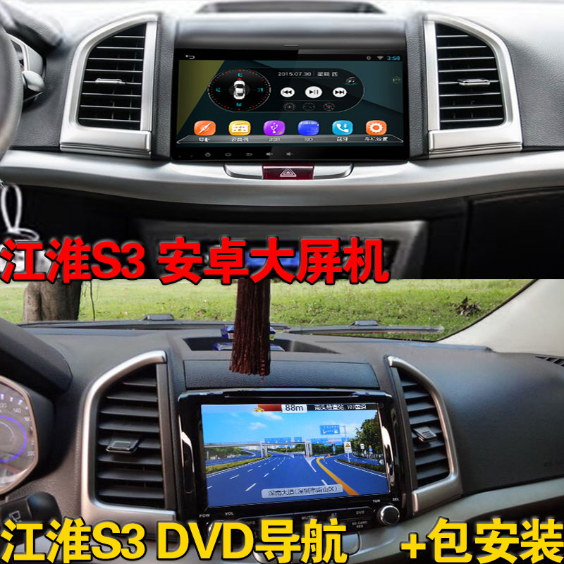 Vivoda as the sound of jac refine refine s3 s3 dedicated dvd navigation dedicated android guided navigation screen machine