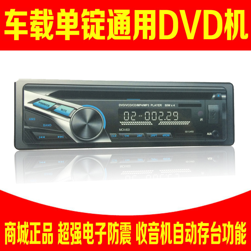 Vivoda as the sound of universal car cd player car dvd player car cd player cd player car cd player 12 v Mp3