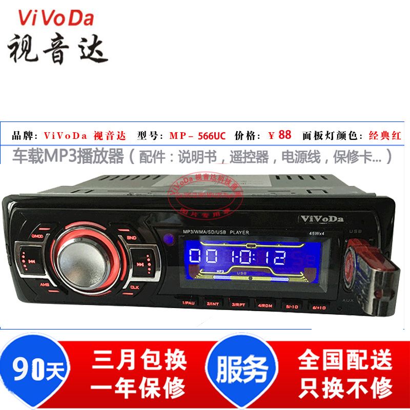 Vivoda as the sound of v car radio card machine car mp3 player mp4 music player