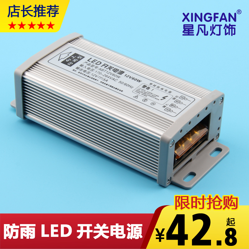 Vled rain switching power supply monitor power led light box lights with dedicated power transformer lighting accessories