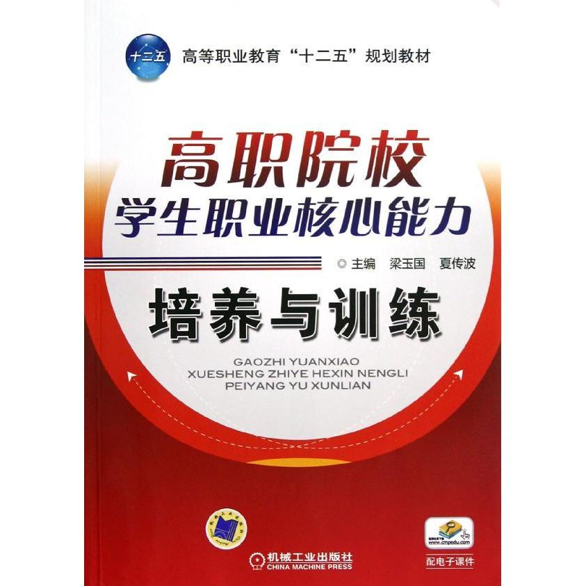 Vocational college students career core competency development and training (twelve of higher vocational education eleventh five year plan to teach