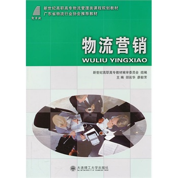 ã (Vocational) logistics marketing/logistics management class curriculum planning materials hu ã yanhua, liu yi Fang editor, dalian university of technology press