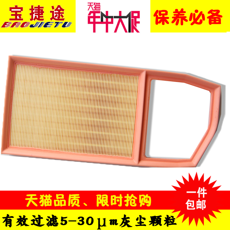 Volkswagen lavida 09 1.6polo old polo jinqing accfast octavia crystal sharp air filter air cleaner element grid