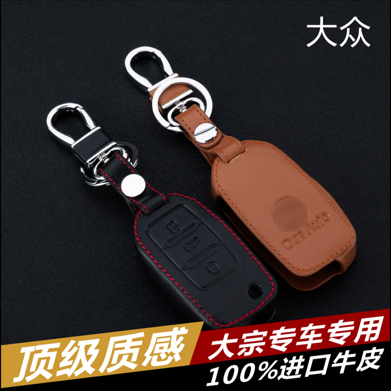 Volkswagen magotan cc tiguan new bora lavida sagitar touran passat long lines pol o car leather key cases