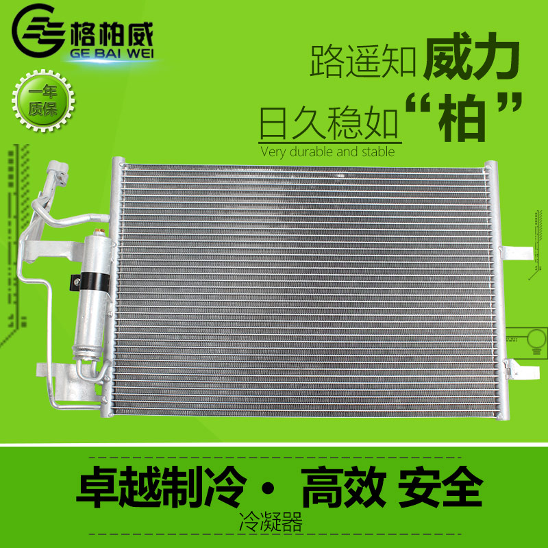 Volkswagen magotan sagitar tiguan passat passat b5 golf 6 bora lavida air filter air conditioning condenser cooling network