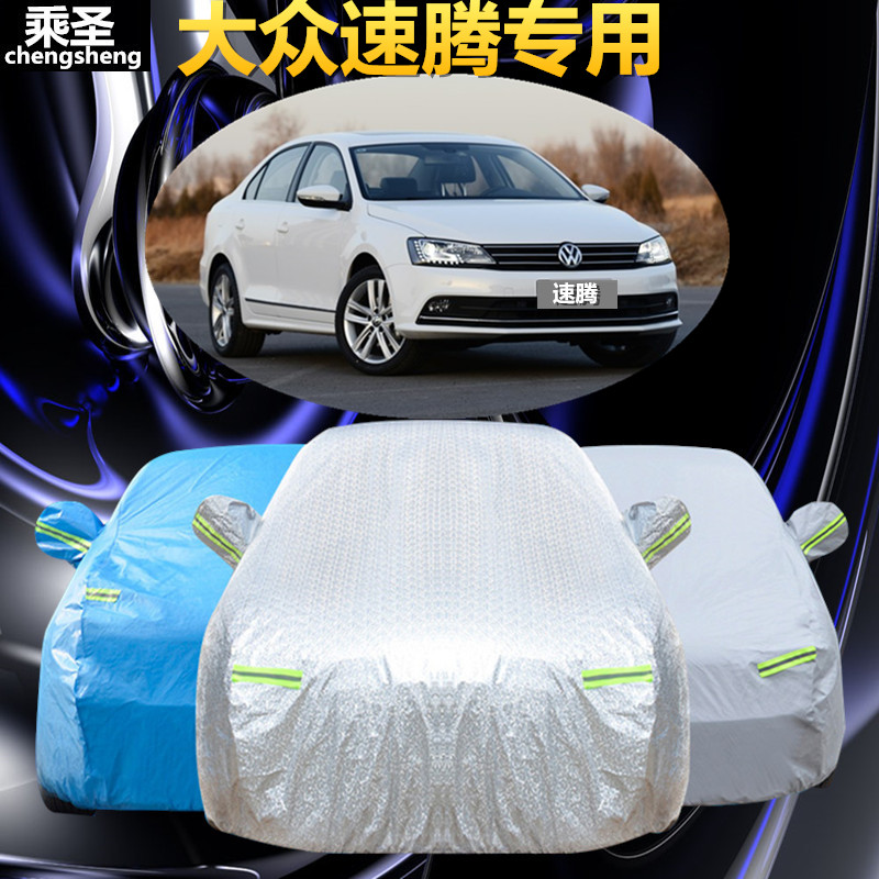 Volkswagen new jetta sewing car hood thickening rain and sun dust insulation sunshield 15 models sagitar special car cover