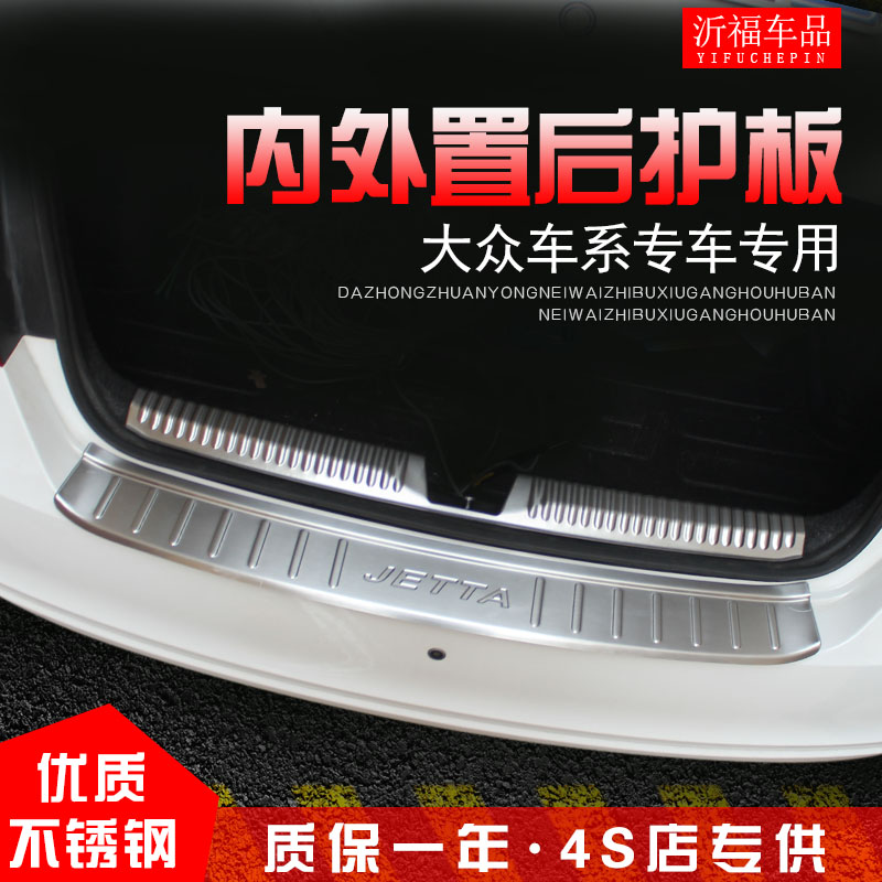 Volkswagen new santana 13-16 hao satisfied before yet satisfied that the new jetta bora new modified rear trunk trim rear fender
