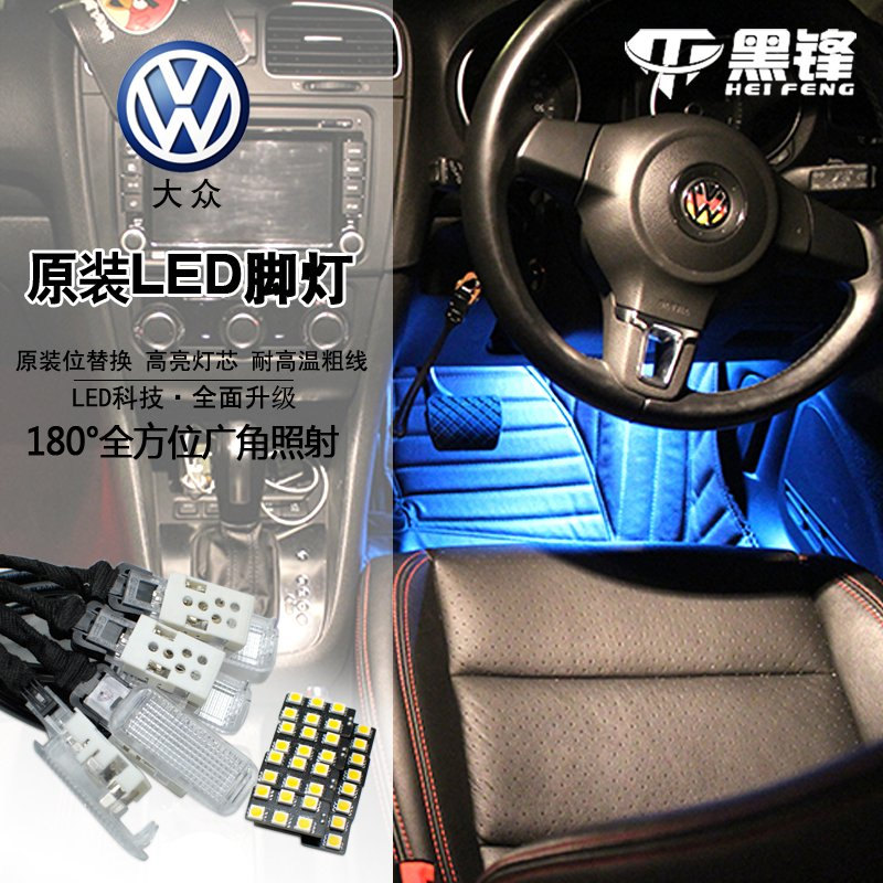Volkswagen sagitar magotan cc tiguan hao rui golf 6 gti modified the original bit special led lights fossa footlights