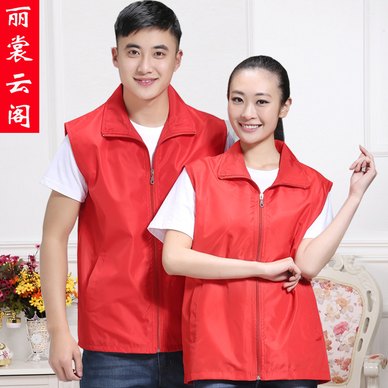 Volunteers volunteer vest red overalls volunteer vest vest vest custom supermarket advertising vest vest vest custom printed logo printing