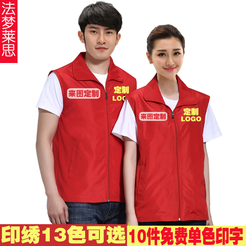 Volunteers volunteer vest vest custom volunteer vest vest custom red net cafe overalls supermarket advertising vest vest vest printed logo printing