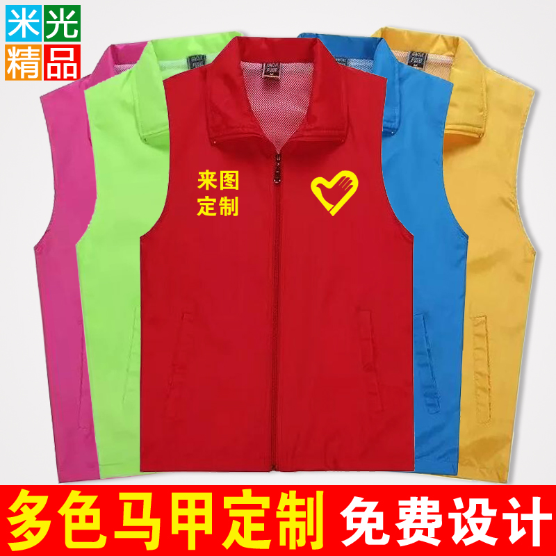 Volunteers volunteer vest vest vest custom custom red overalls volunteer vest vest advertising printing logo printed super city wuhan