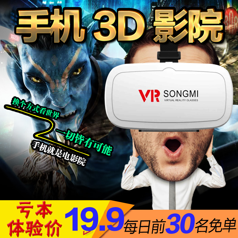 Vr virtual reality vr glasses 3d glasses 3d video phone headset theater games helmet adult one machine